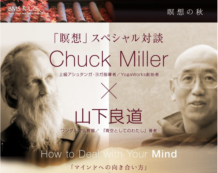 「Be Here Now」〜ヨガと仏教の世界的マスター2人が答える、マインドフルネスにまつわる6つの疑問