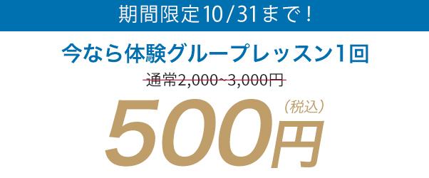 500円体験レッスン